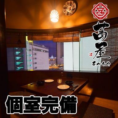 創作和風 個室居酒屋 茜屋 ~akaneya~ 日暮里店 こだわりの画像