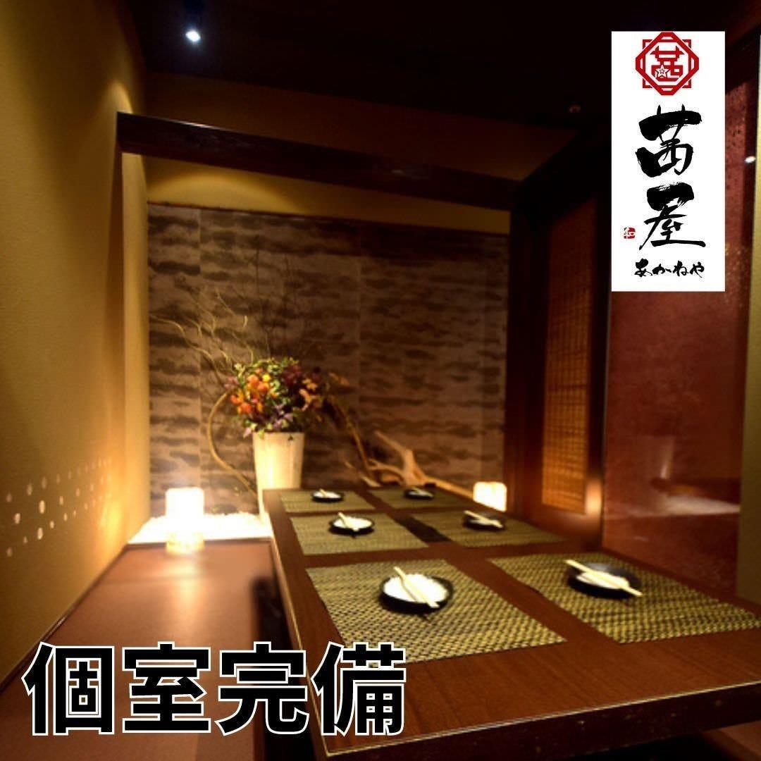 創作和風 個室居酒屋 茜屋 〜akaneya〜 日暮里店