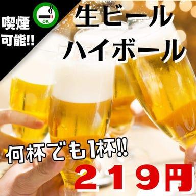 創作和風 個室居酒屋 茜屋 ~akaneya~ 日暮里店 メニューの画像