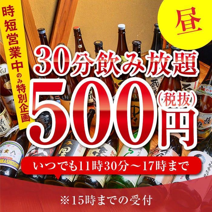 お昼限定!30分500円の飲み放題!