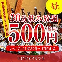 名古屋駅 古民家居酒屋 銑(ずく)