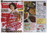 横浜ウォーカー2011年1号