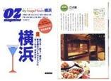 OZマガジン完全保存版・横浜の名店