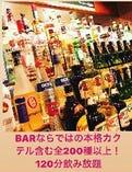 【BARのお洒落な飲み放題♪2000円プラン】