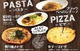 パスタ2種&ピザ2種