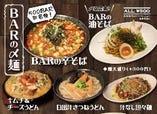 BARの〆麺全5種