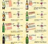 瓶ビール全8種!