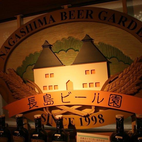 Nagashima Beer Garden