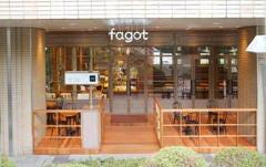 ベーカリー&カフェ ファゴット