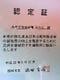 宮崎県都城市公認PR連携店に認定致しました。