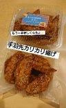 手羽カリカリ揚げ、 5本・600円
