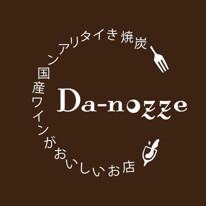 国産イタリアン Da-nozze(ダノッツェ)