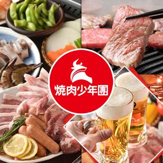 焼肉×BBQ 食べ放題 焼肉少年団 渋谷店