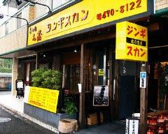 春田屋 大蔵