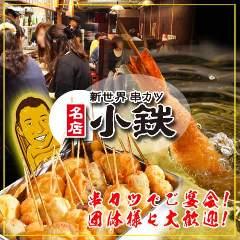 串カツ 小鉄 千日前店