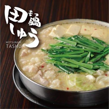 もつ鍋 田しゅう 愛媛松山店 メニューの画像