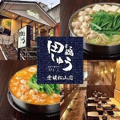 もつ鍋 田しゅう 愛媛松山店