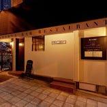 京阪「中之島駅」歩いて2分の隠れ家地中海料理店!