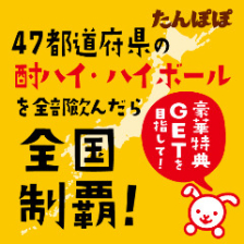 47都道府県の酎ハイ・ハイボール!