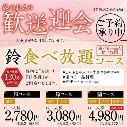 鈴のれん 堀田店