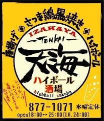 IZAKAYA 天海ハイボール酒場