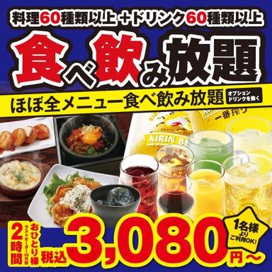 鶏のジョージ 越谷東口駅前店 コースの画像