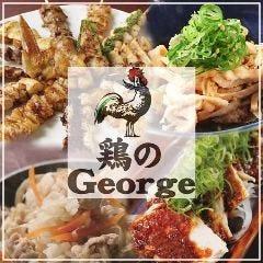 鶏のジョージ 越谷東口駅前店