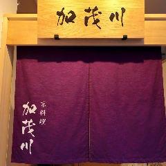 京料理 加茂川