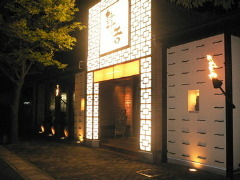 韓の舌 津店