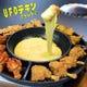 大人気!UFOチキンフォンデュ 揚げたてチキンにとろ~りチーズ