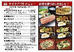 ★テイクアウトメニュー(各種)★お家で手軽に韓国料理が楽しめます!!