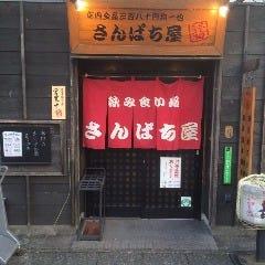 掛川 飲み食い処 さんぱち屋