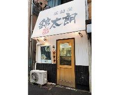 塩麺屋 錦太朗