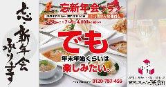 横浜中華街 中國上海料理 四五六菜館 本館