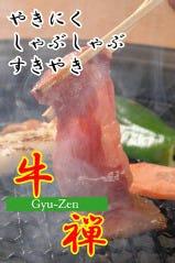 GYUZEN Yotsuyaten