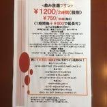 飲み放題2時間1200円(税別)、1時間750円(税別)!