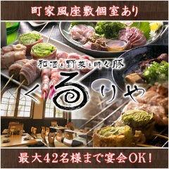 和酒と野菜と時々豚 くるりや
