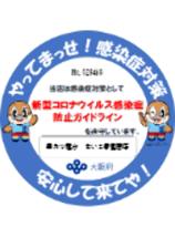 【コロナ対策】