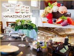 HANAZONO CAFE
