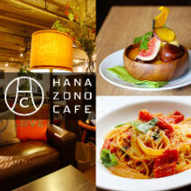 [カフェ&PARTY]HANAZONO CAFEの画像