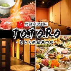 完全個室居酒屋 戸灯路‐TOTORO‐ 新宿東口本店