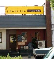 フランス料理 ブイヨン