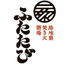 Rojiuratakibisakaba Futatabi