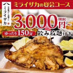 旨唐揚げと居酒メシ ミライザカ 田無駅前店