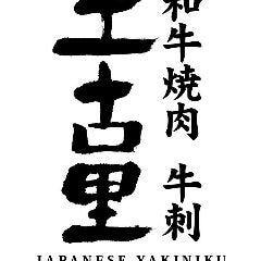 和牛烧肉 牛刺 土古里 新宿东口店