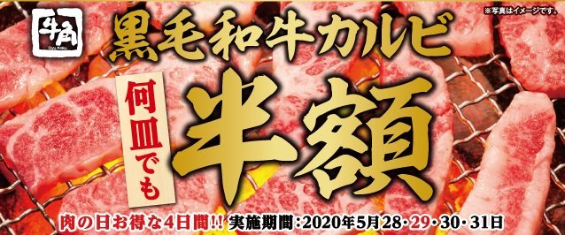 焼肉 牛角 赤坂店