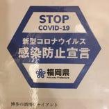 福岡県の公式ガイドライン認定店舗 「感染防止宣言ステッカー」を提示しています