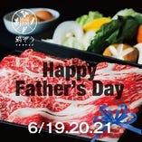 【父の日イベント①】いつもありがとう♪パパのお食事代880円OFF