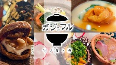 ガジュマル ~旬ノ食ト酒~  コースの画像