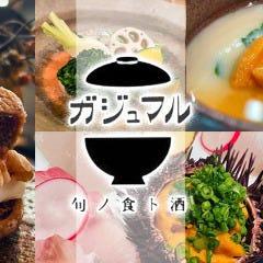 Gajumaru Shunno Shokuto Sake